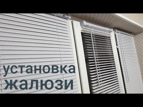 Установка жалюзи на пластиковое окно своими руками