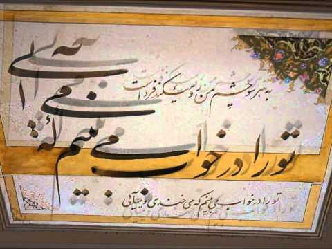 persian calligrapy painting nastaliq signed poem farsi Iran art wall hanging.wmv