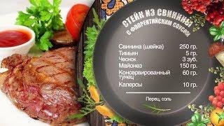 Как приготовить стейк из свинины с флорентийским соусом? Рецепт от шеф-повара
