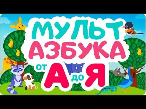 Обучающие мультфильм для детей 4 лет