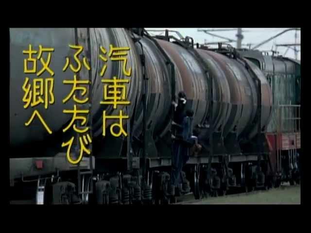 映画『汽車はふたたび故郷へ』予告編