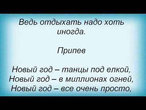Клип Динамит - Новый год