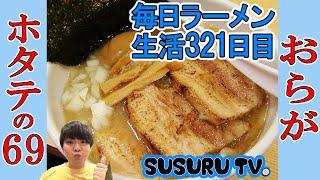 【新橋駅 ラーメン】おらが ホタテスープ!?最高級出汁のラーメンをすする【Rich Ramen】SUSURU TV.第321回 thumbnail