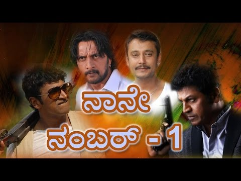 Who is No 1 in Sandalwood | ನಾನೇ ನಂಬರ್ ೧...
