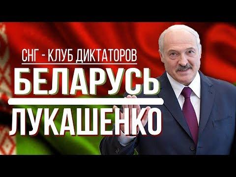 СНГ - клуб диктаторов. БЕЛАРУСЬ