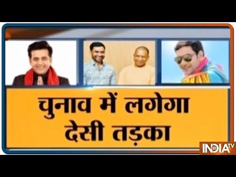 BJP में शामिल हुए भोजपुरी फिल्म इंडस्ट्री के स्टार निरहुआ, रवि किशन ने किया चुनाव लड़ने का ऐलान
