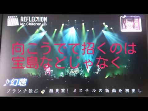 Mr.Children幻聴 歌詞付き 新曲未発表!