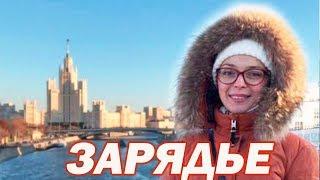 Смотреть видео ЗАРЯДЬЕ Москва - Прогулка по Москве 2018 - Куда сходить в Москве? онлайн