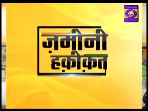 Ground Report Madhya Pradesh : E Naam Yojna Barwani