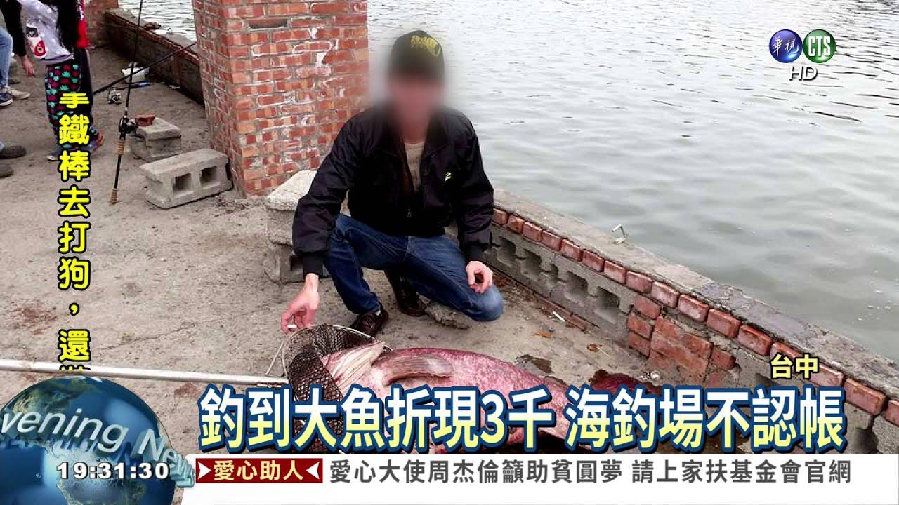 魚受傷拒給錢! 顧客怒控海釣場 - YouTube