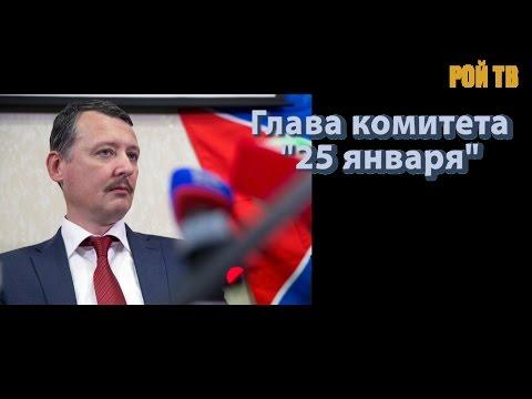 И.Стрелков: о Нуланд,