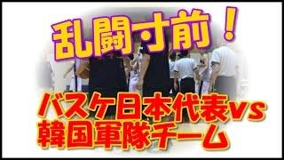 【乱闘寸前】バスケ日本代表太田敦也!韓国軍隊チーム両軍入り乱れ…