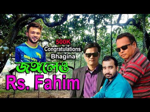 যেখানেই যাই Rs Fahim Chowdhury | Hello Bangladesh
