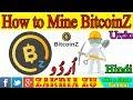⚒️How to Mine BitcoinZ BTCZ AMD & Nvidia GPUs & CPU Urdu/Hindi By Zakria 2018⚒️