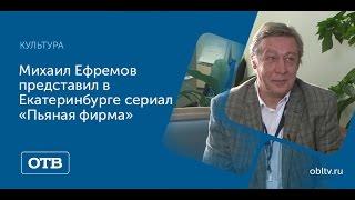 Михаил Ефремов представил в Екатеринбурге сериал «Пьяная фирма»