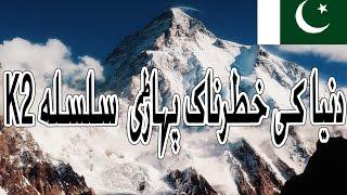 K2 most dangerous mountain in the world / دنیا کی خطرناک پہاڑی سلسلہ K2