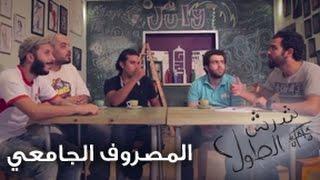 المصروف الجامعي