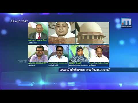 Consequences of the verdict on triple talaq? | Super Prime Time Part 4 Mathrubhumi News