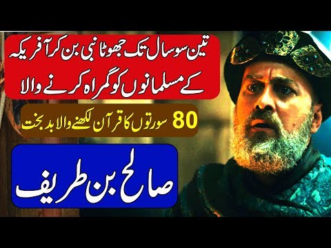 Kazaab Saleh Bin Tarif Complete History in Urdu and Hindi (False Prophet or Jhota Nabi)