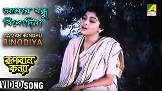 Aamar Bondhu Binodiya | Rupban Kanya | Bengali Movie Song | Sabina Yasmin
