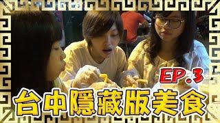 【老婆隱藏版美食】台中隱藏版美食-超高的漢堡 Ep.3【老婆】