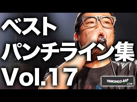 ベストパンチライン集 vol.17 | 日本語ラップCOM