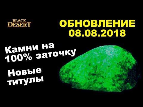 💎 Камни на 100% заточку 🌛 Титулы за костюмы в Black Desert (MMORPG - ИГРЫ)
