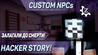 """Залагали ДО СМЕРТИ! Minecraft карта """"Hacker Story""""!"""