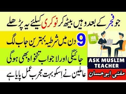 9 Din Mai Job Hasil Karne Ka Wazifa - Wazifa for Job - Naukri Milne ka Wazifa - Job Ka Wazifa