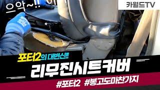 [카월드TV] 포터2 리무진시트커버 장착 - 찢어진 화…
