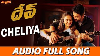 Cheliya Full Song | Dev (Telugu) | Karthi, Rakul Preet Singh | Harris Jayaraj