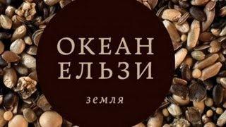 О.Е. - Земля (2013) 720p ( Океан Ельзи )