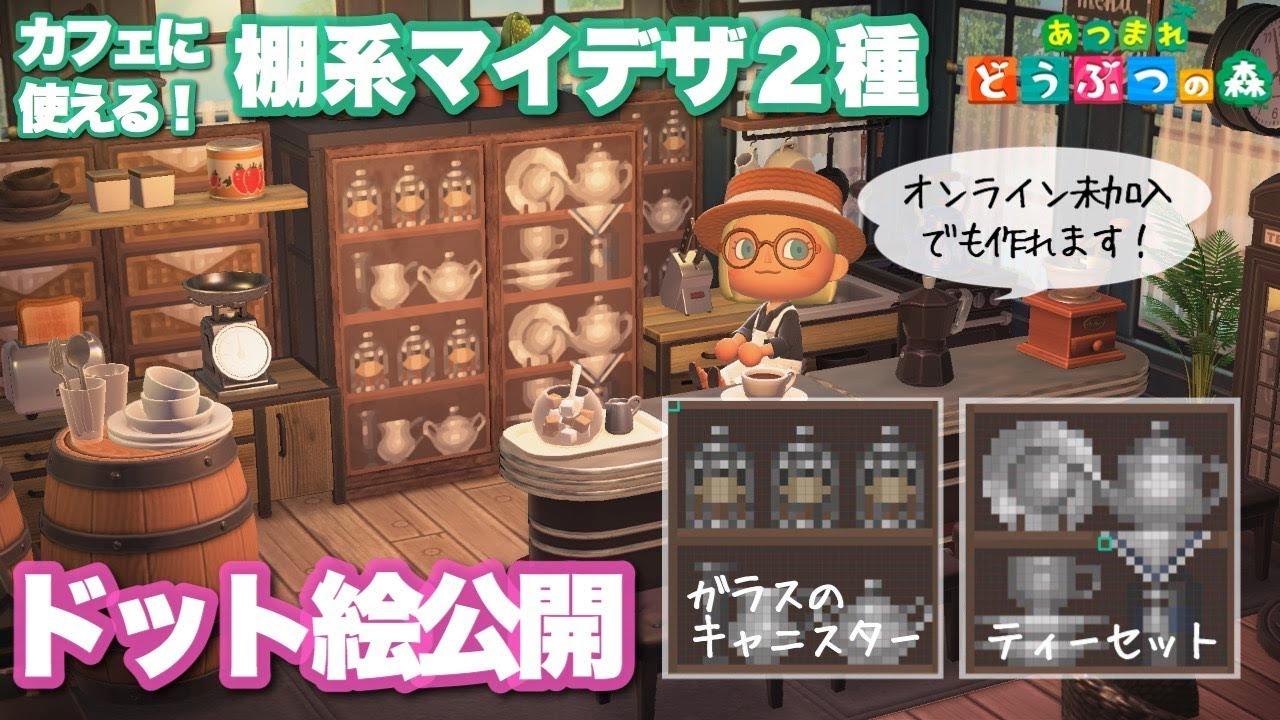 【あつ森】マイデザ ドット絵公開|カフェに使える棚2種|【Animal Crossing】Mydesign - Shelf 2type for Cafe - Pixel art