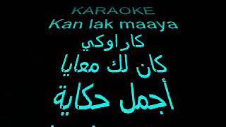 Arabe karaoké/kanlak maaiaكاراوكي عربي/كانلك معايا اجمل حكاية