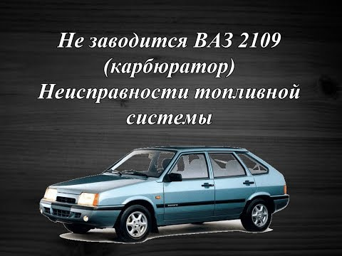 Не заводится автомобиль ВАЗ 2109. Проблемы с топливной системой