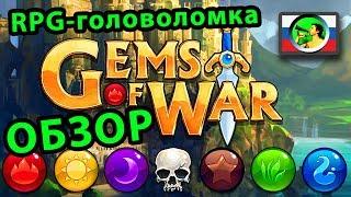 Gems of War ОБЗОР онлайн RPG-головоломка @ Тангар Игроглаз