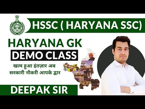 Haryana Gk In Hindi For HSSC | Haryana GK HSSC Exam | DEMO Class Of Haryana GK (HSSC) By Deepak Sir