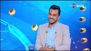أحمد أيمن منصور: جاء لي عروض من الأهلي والزمالك
