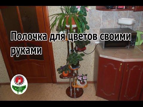 Подставки для цветов садовые и цветочницы из металла