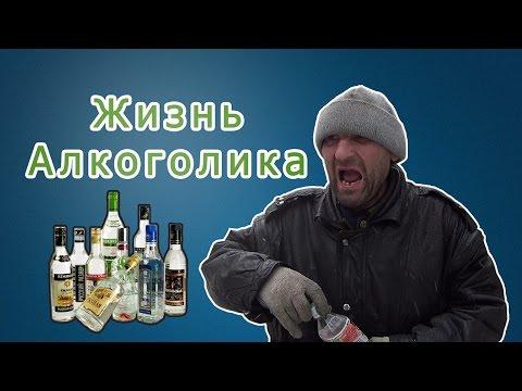 Жизнь алкоголика. Человек амфибия.