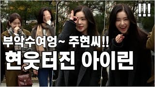 현웃터진 수영씨 주현씨. 빵빵 터지는 레드벨벳 출근길 @ 17. 11.2017. KBS Music Bank