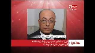 الحياة اليوم - اللواء سيف اليزل : السيسي لن يقدم إستقالته والفريق صدقي صبحي لم يتقرر كوزير للدفاع