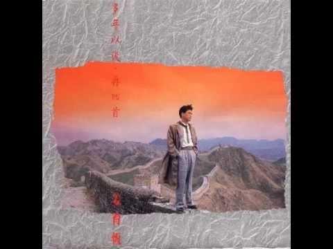 姜育恆 - 多年以後 / After Many Years (by Yu-Heng Jiang) - YouTube