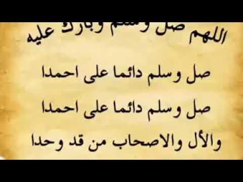 Nadzom Sholawat - Shohibus Syafa'ah