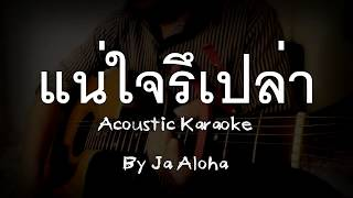 แน่ใจรึป่าว Acoustic Karaoke (By Ja Aloha) รับสอนแนวเนี้ย