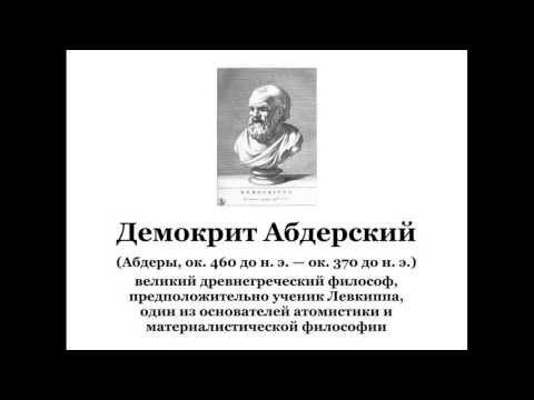 Демокрит Абдерский