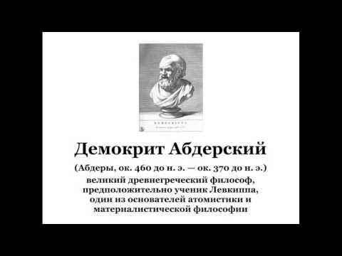 атомистическое учение демокрита-реферат+сноски