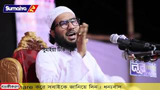 Download lagu অন তর র ল গ র মত ১ট বয ন Shoaib Ahmed Ashrafi New waz 2020 MP3