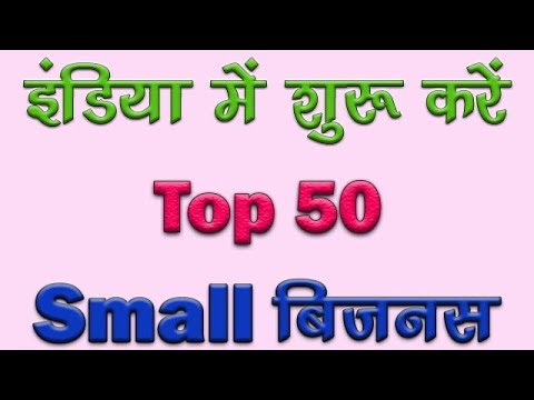 Top 50 business ideas in village and rural area in india in Hindi