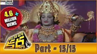 Gambar cover Daana Veera Soora Karna Movie Part - 15/15 || NTR, Sarada, Balakrishna || Shalimarcinema